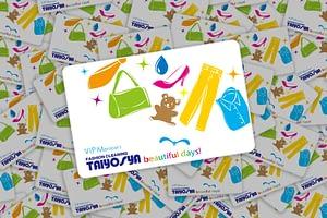 太洋舎VIP会員カードに入会すると 特典がいっぱい!