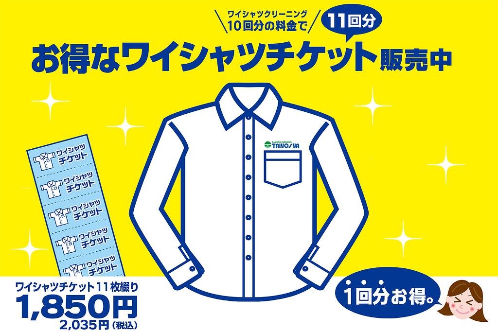 太洋舎 ワイシャツチケット販売中