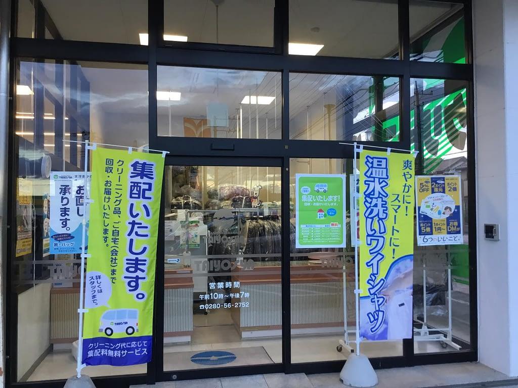 太洋舎オータニ店